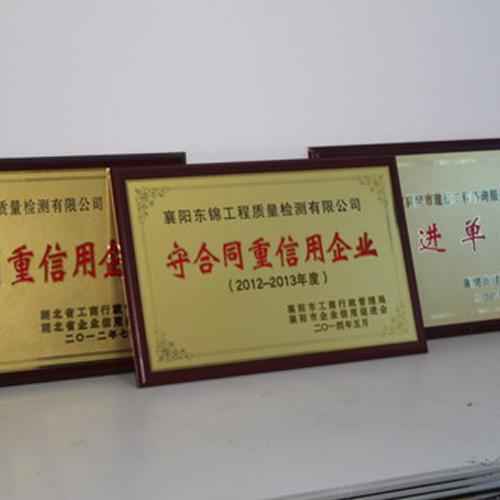 襄阳工程质量鉴定公司-公司荣誉
