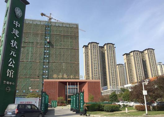 襄阳建筑质量检测公司-中建·状元公馆